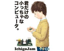 画像1: IchigoJamでプログラミング