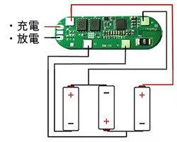 画像2: ★3セル★セルバランス機能付き保護基板